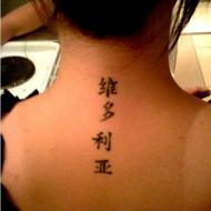 Min 3 tatuering som jag har i nacken