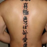 Japanese signs, Back tattoo. http://www.youtube.com/watch?v=5CuXn2aHd0Y